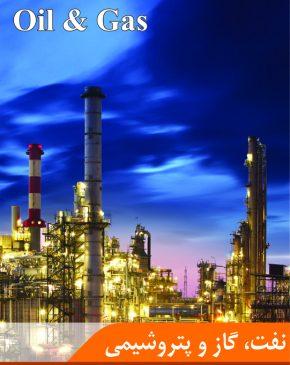 نفت، گاز و پتروشیمی2-