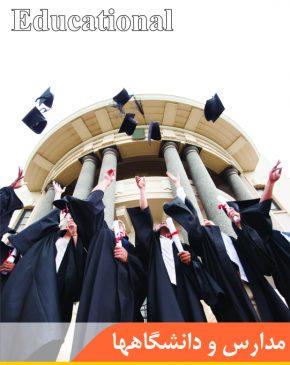10- مدارس و دانشگاهها