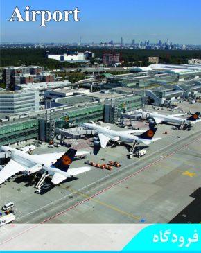 3- فرودگاه