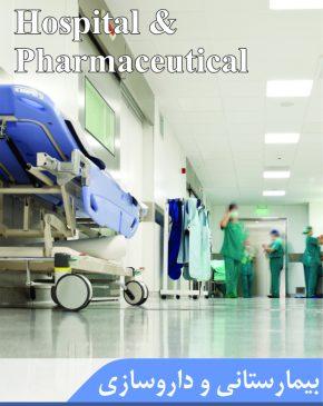 8- بیمارستانی و داروسازی