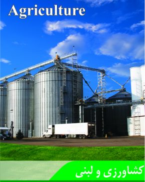 9- کشاورزی و لبنی